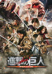 Plakatmotiv: Attack On Titan