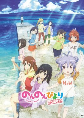 Plakatmotiv: Non Non Biyori Movie: Vacation