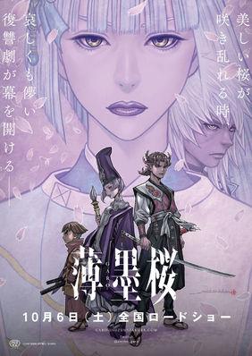 Plakatmotiv: Usuzumizakura: Garo