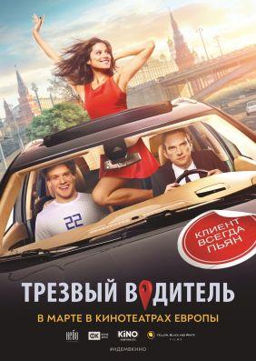 Plakatmotiv: Trezviy voditel - Sober Driver