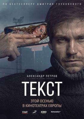 Plakatmotiv: Text