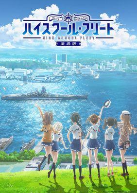 Plakatmotiv: High School Fleet The Movie