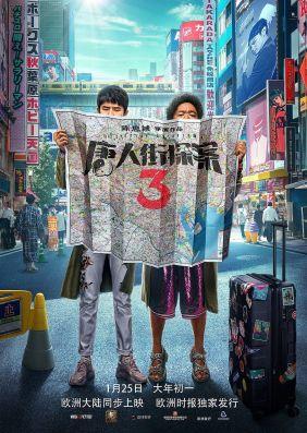 Plakatmotiv: Detective Chinatown 3